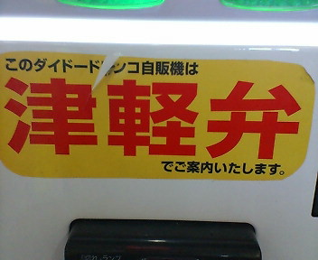 津軽弁の自販機