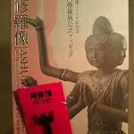 阿修羅フィギュア箱・ファンクラブピンバッヂ
